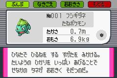 グラフィック素材「ポケモン図鑑」. 001 ~ 020